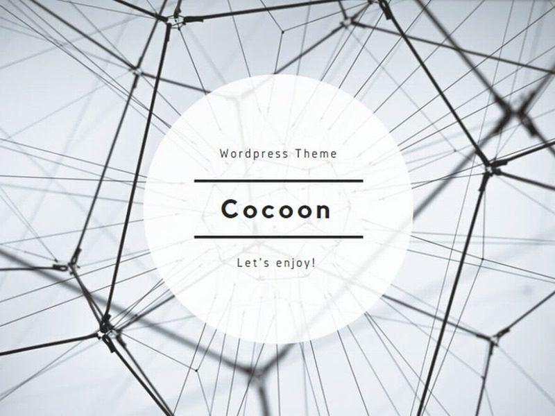Cocoon カスタマイズ